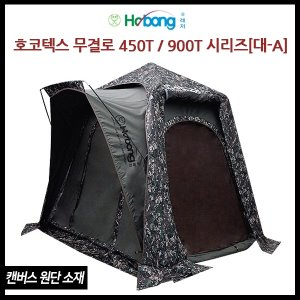 [Hobong] 호봉 호코텍스 무결로 450T (200*150*152) / 900T (200*150*152) - 대A / 텐트 (2000x1500mm) / *2020 NEW